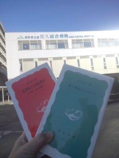 佐久総合病院と本2冊