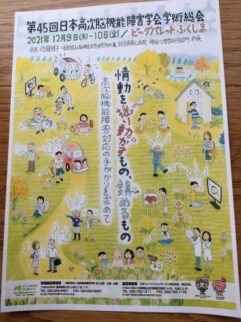 日本高次脳機能障害学会ポスター