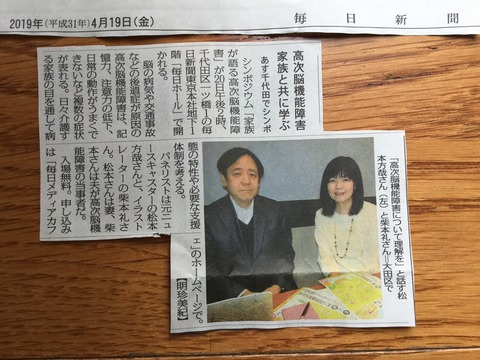 毎日新聞記事2019.4.19