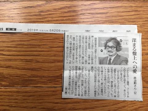 趙治勲さん東京新聞2019.5.20