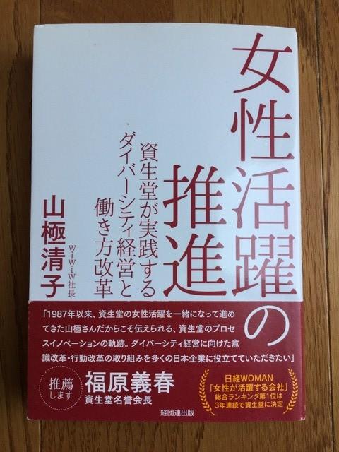 山極清子さん本
