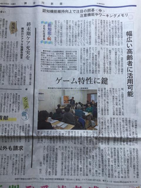 神奈川新聞2019.4.16