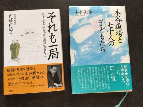 木谷美春さん内藤由起子さんの本
