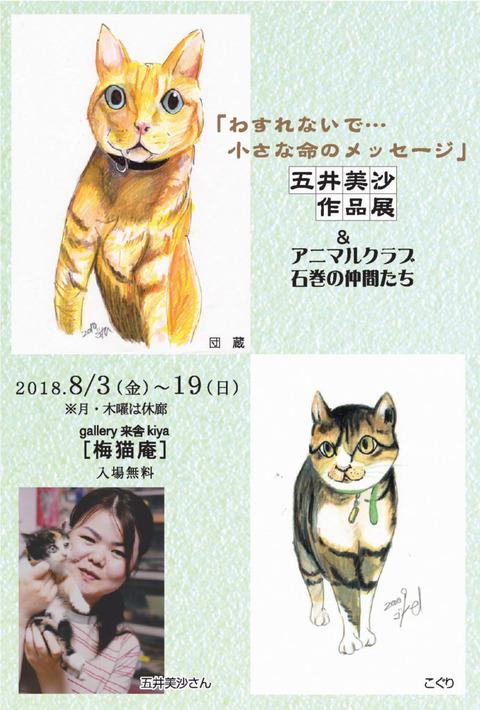 五井美沙さん個展