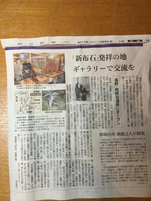 後楽館・朝日新聞記事