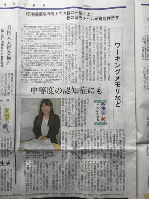 神奈川新聞2019.4.9