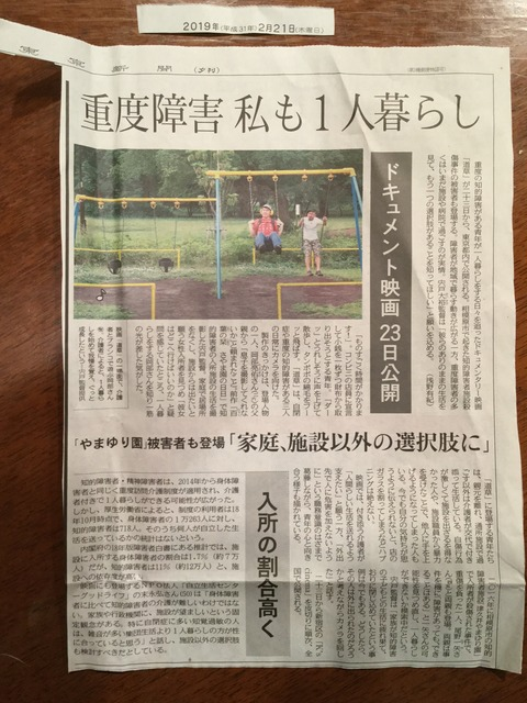 宍戸さん映画「道草」東京新聞
