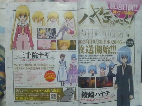 ハヤテ新アニメ情報