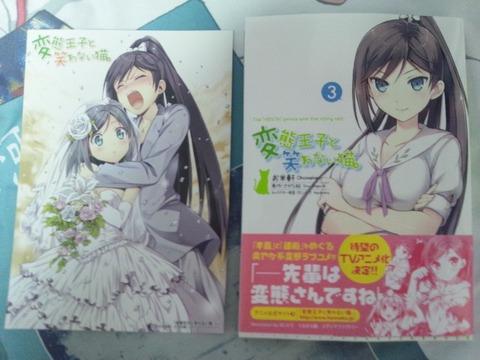 変猫コミックス3巻(メロン)