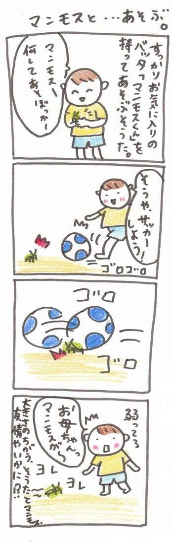 ぽっちり子育て&田舎暮らし漫画-マンモスくん2