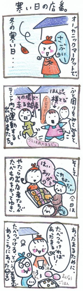"""田舎暮らし&子育て四コマ""""ぽっちり堂""""のブログ-太っちょ願望"""