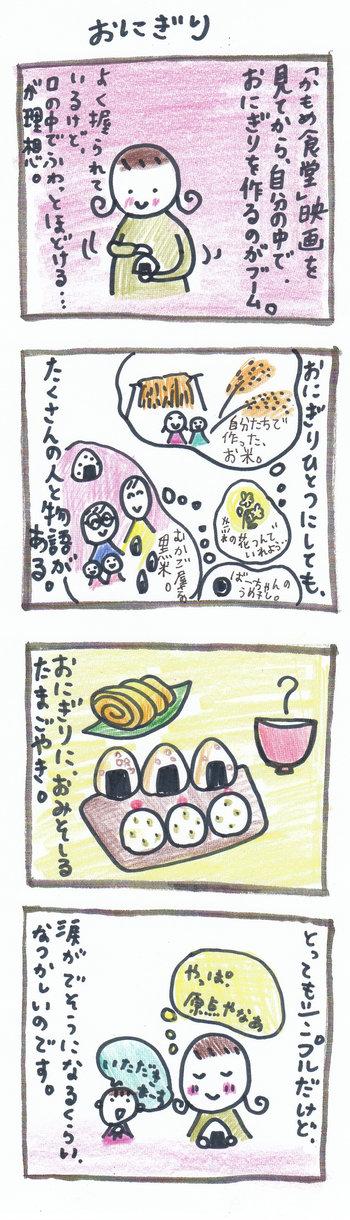 """田舎暮らし&子育て四コマ""""ぽっちり堂""""のブログ-おにぎり"""