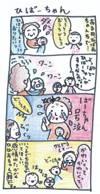 """田舎暮らし&子育て四コマ""""ぽっちり堂""""のブログ-ひばーちゃん"""