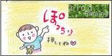 ぽっちり子育て&田舎暮らし【4コマ漫画】-ブログランキング02