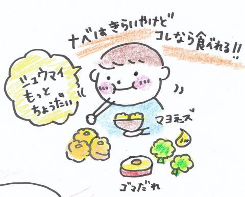 ブログ漫画_0002