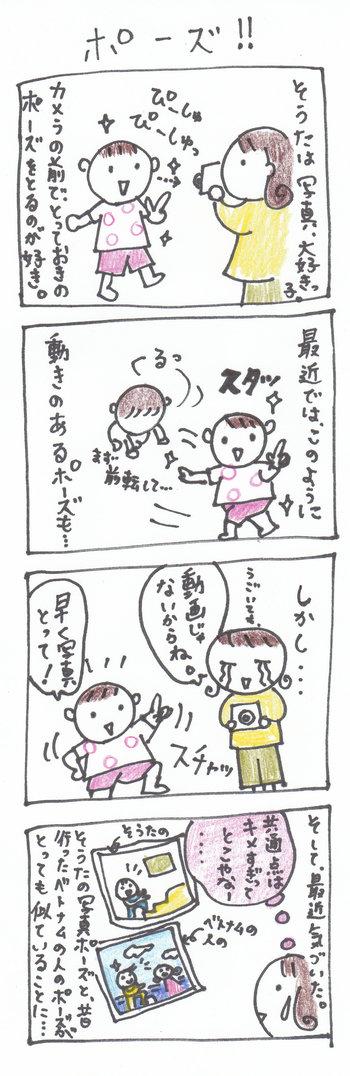 ぽっちり子育て&田舎暮らし【4コマ漫画】-ポーズ