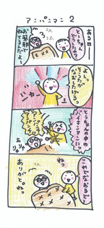 """田舎暮らし&子育て四コマ""""ぽっちり堂""""のブログ-アンパンマン2"""