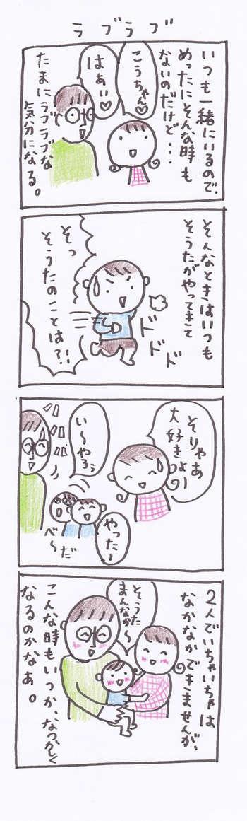 ぽっちり子育て&田舎暮らし漫画-【4コマ漫画】ラブラブ