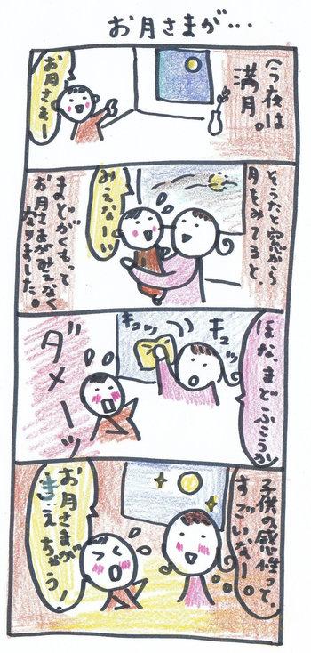 """田舎暮らし&子育て四コマ""""ぽっちり堂""""のブログ-お月様が"""