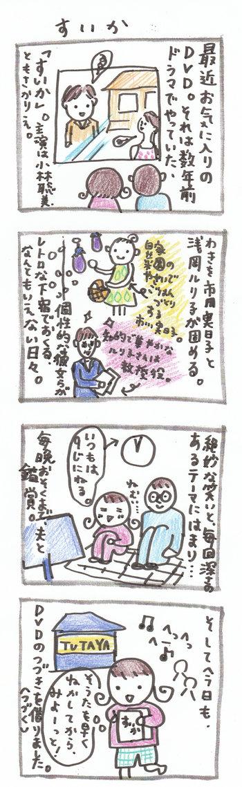 ぽっちり子育て&田舎暮らし【4コマ漫画】-すいか1