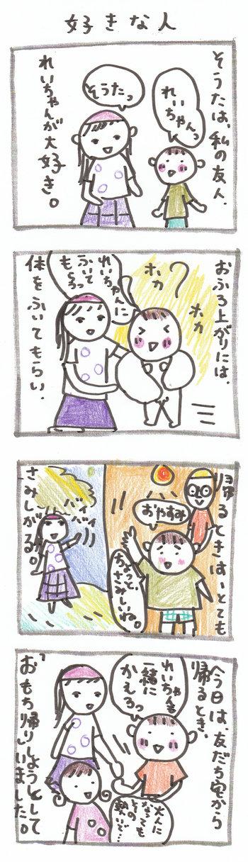 ぽっちり子育て&田舎暮らし【4コマ漫画】-好きな人