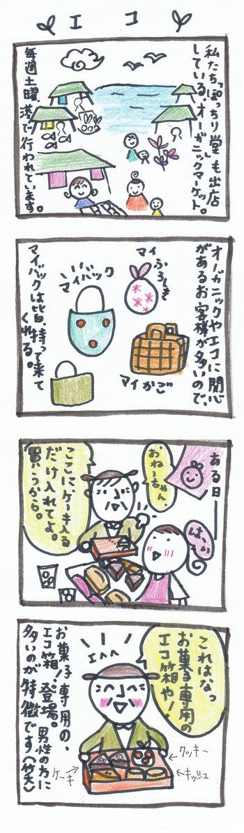 """田舎暮らし&子育て四コマ""""ぽっちり堂""""のブログ-エコ"""