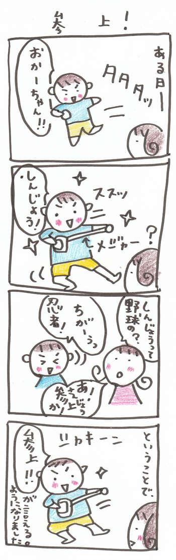 ぽっちり子育て&田舎暮らし【4コマ漫画】-参上!