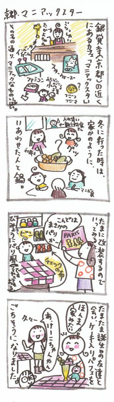 ぽっちり子育て&田舎暮らし【4コマ漫画】-マニアックスター