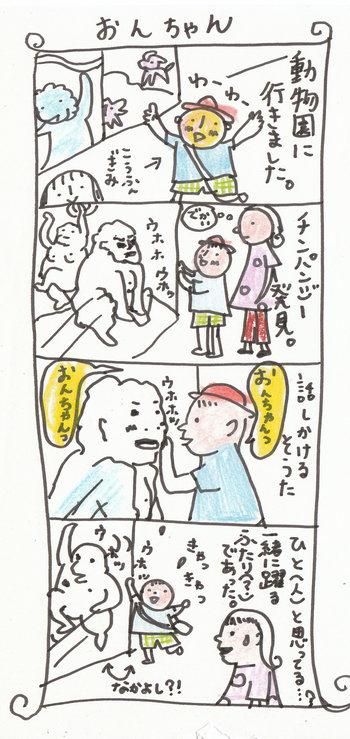 """田舎暮らし&子育て四コマ""""ぽっちり堂""""のブログ-どうぶつえん"""