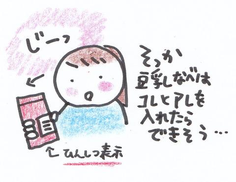 ブログ漫画_0006