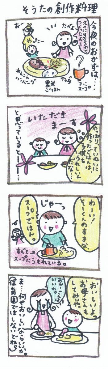 """田舎暮らし&子育て四コマ""""ぽっちり堂""""のブログ-子供の創作料理"""