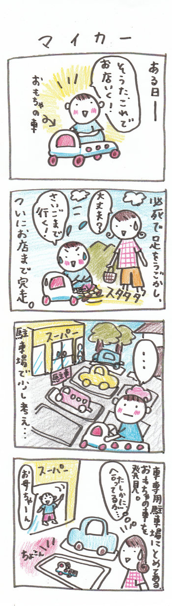 ぽっちり子育て&田舎暮らし【4コマ漫画】-マイカー