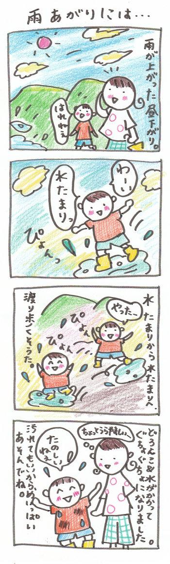 ぽっちり子育て&田舎暮らし【4コマ漫画】-雨上がりには