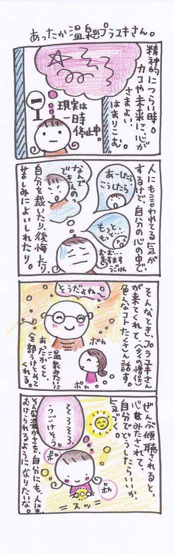 ぽっちり子育て&田舎暮らし漫画-あったか温泉プラユキさん