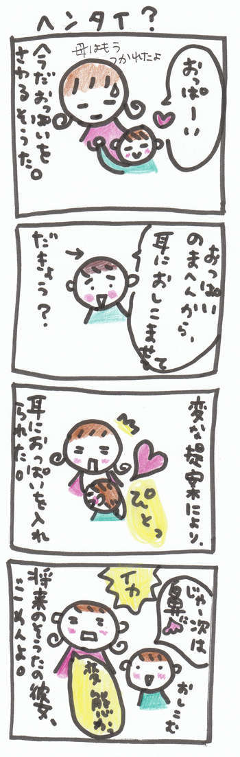 ぽっちり子育て&田舎暮らし漫画-ヘンタイ!?