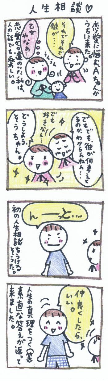 """田舎暮らし&子育て四コマ""""ぽっちり堂""""のブログ-人生相談"""
