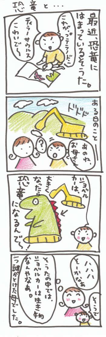ぽっちり子育て&田舎暮らし漫画-恐竜