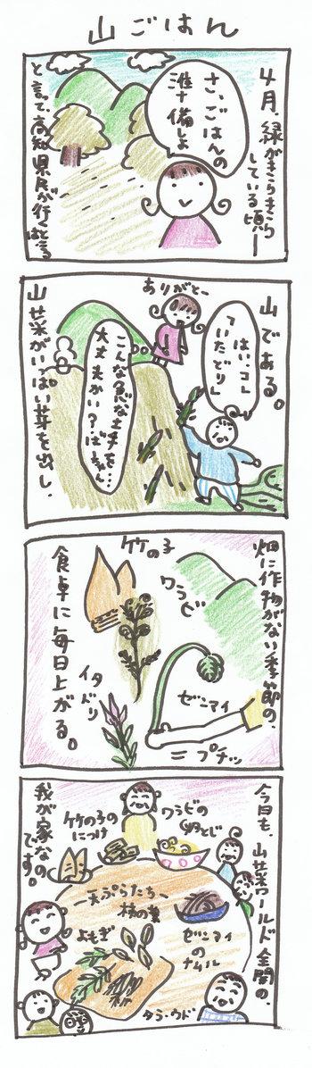 ぽっちり子育て&田舎暮らし【4コマ漫画】-緑の山