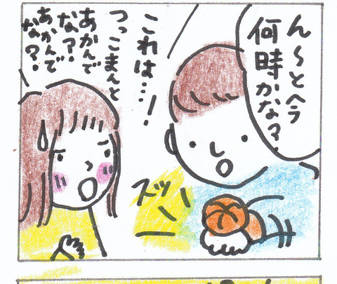 ブログ漫画_0014
