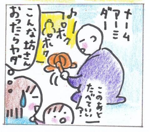 ブログ漫画_0016