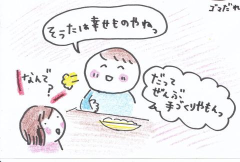 ブログ漫画_0003