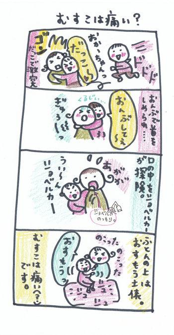 """田舎暮らし&子育て四コマ""""ぽっちり堂""""のブログ-むすこは痛い?"""