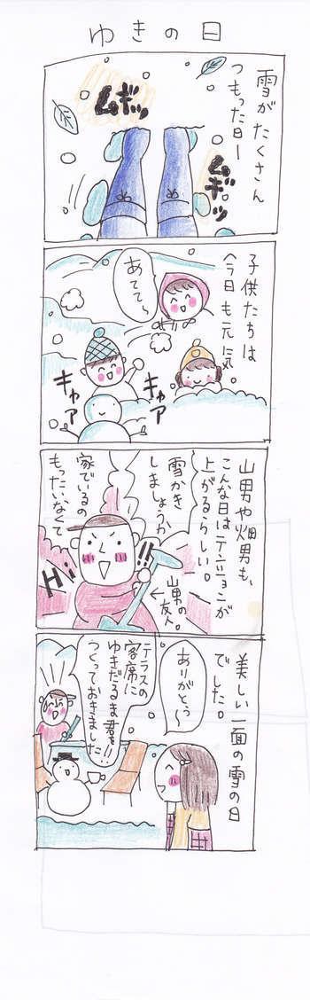 ぽっちり子育て&田舎暮らし漫画-雪の日