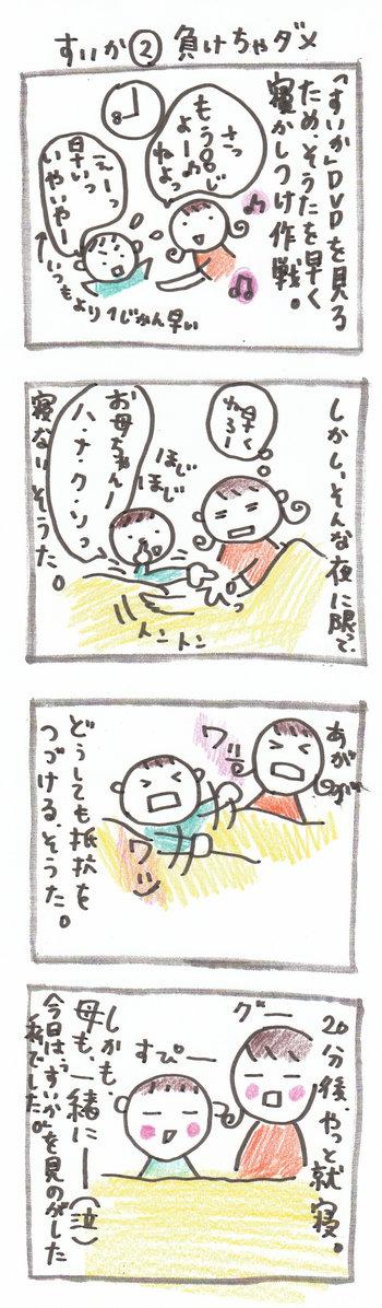 ぽっちり子育て&田舎暮らし【4コマ漫画】-すいか2