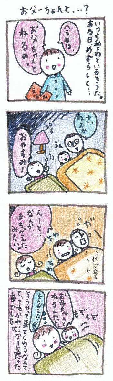 """田舎暮らし&子育て四コマ""""ぽっちり堂""""のブログ-お父ちゃんと"""