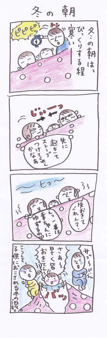 ぽっちり子育て&田舎暮らし漫画-【4コマ漫画】冬の朝
