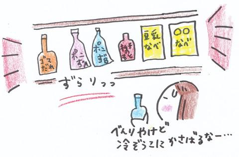 ブログ漫画_0005