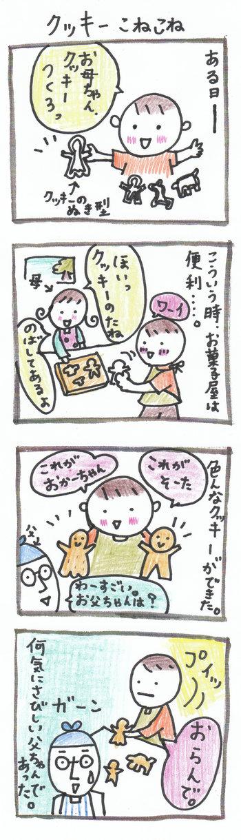 """田舎暮らし&子育て四コマ""""ぽっちり堂""""のブログ-クッキーこねこね"""