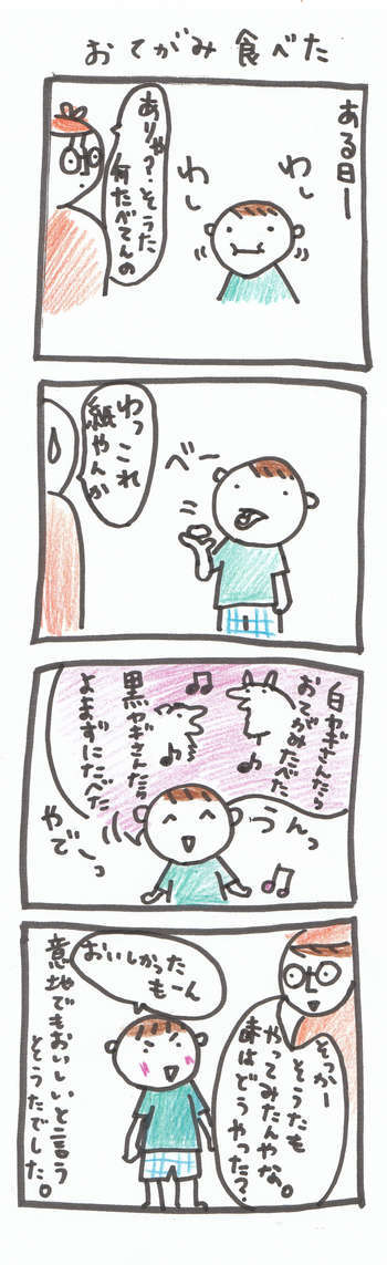 ぽっちり子育て&田舎暮らし漫画-ぷっち