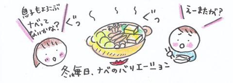 ブログ漫画_0004